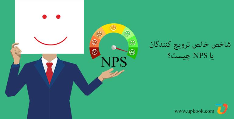 NPS چیست؟ شاخص وفاداری مشتری، شاخص خالص مروجان