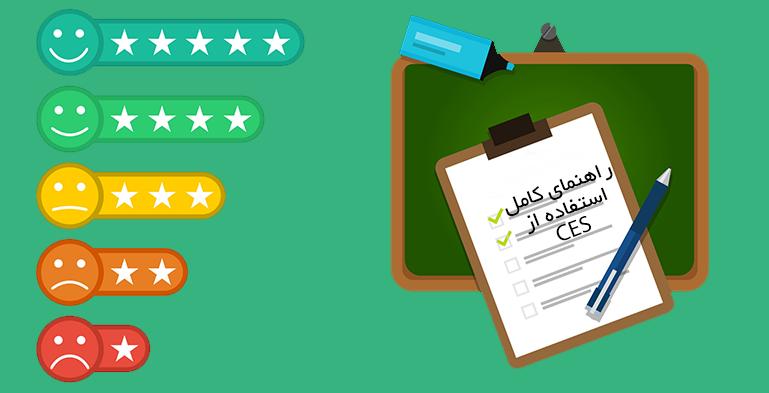 راهنمای کامل استفاده از شاخص تلاش مشتری (CES):