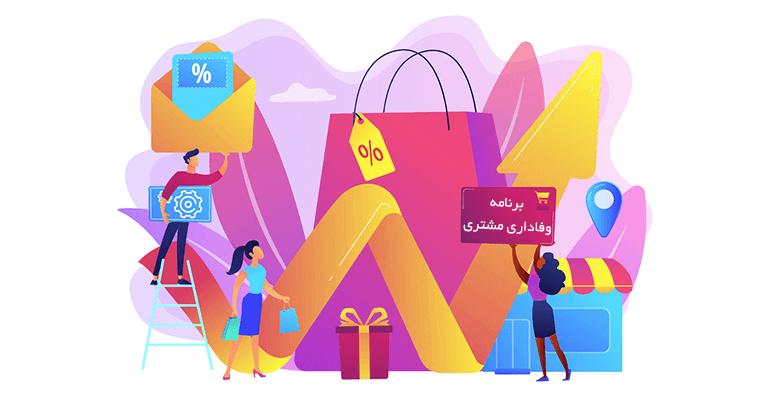 8 برنامه وفاداری مشتریان | مدل وفاداری مشتری
