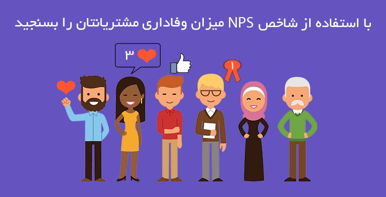 با استفاده از NPS میزان وفاداری مشتریان تان را بسنجید.