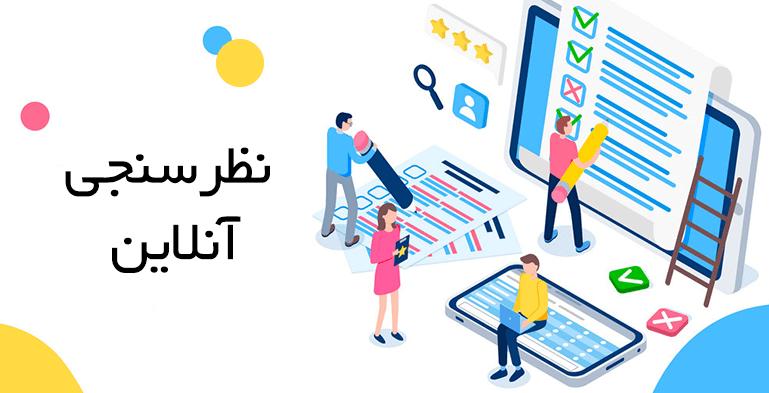 پرسشنامه رضایت مشتری آنلاین | پرسشنامه رضایت سنجی مشتریان