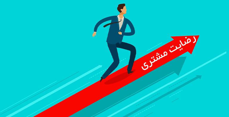چگونه رضایت مشتری را به محرک رشد کسب و کار تبدیل کنیم ؟!